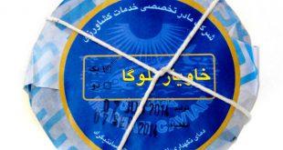 خاویار شیلات اصل در تهران