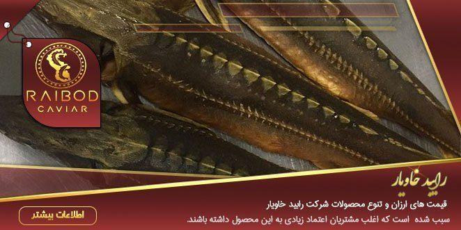 صادرات انواع گوشت ماهی خاویاری