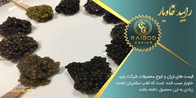 انواع خاویار ایرانی برای خرید و فروش