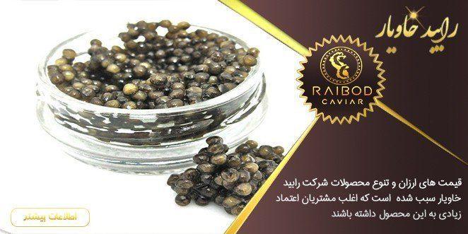 فروش خاویار ایرانی در وزن های مختلف