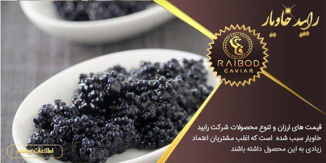 تولید و فروش خاویار ارگانیک در ایران