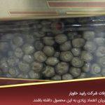 فروش انواع خاویار ایرانی