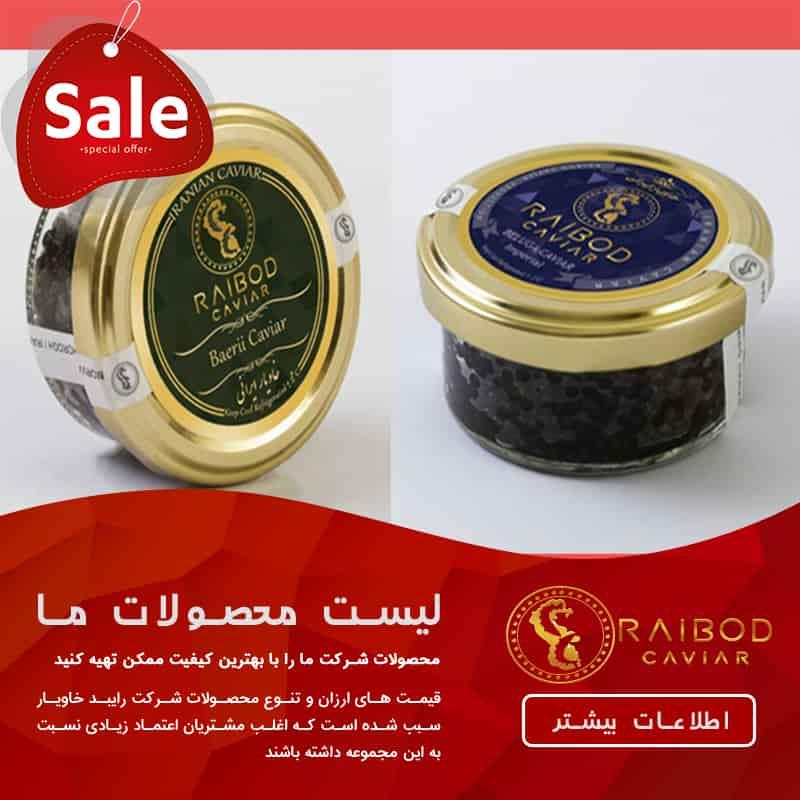 قیمت ۱۰۰ گرم خاویار بلوگا در تهران