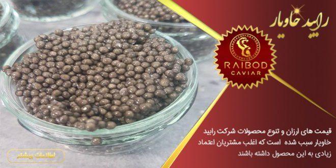 قیمت بهترین خاویار ایران