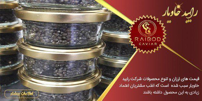 نمایندگی فروش خاویار ایران در شیراز
