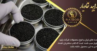 بازار خرید خاویار مرغوب ایرانی در مشهد
