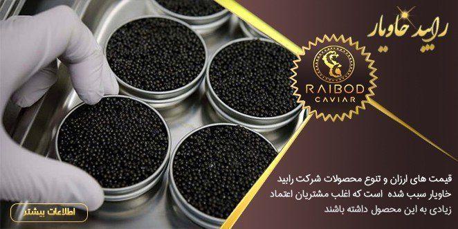 بازار سیاه خاویار ایران