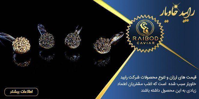 قیمت انواع مختلف خاویار در ایران