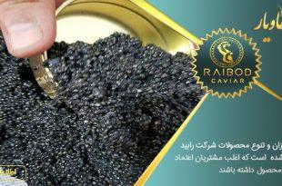 قیمت فروش عمده خاویار مرغوب ایرانی