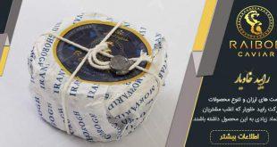 خرید بهترین مارک خاویار ایران در فرودگاه