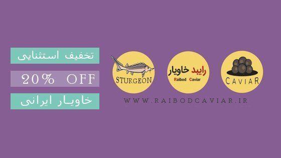 وب سایت فروش خاویار صادراتی در ایران