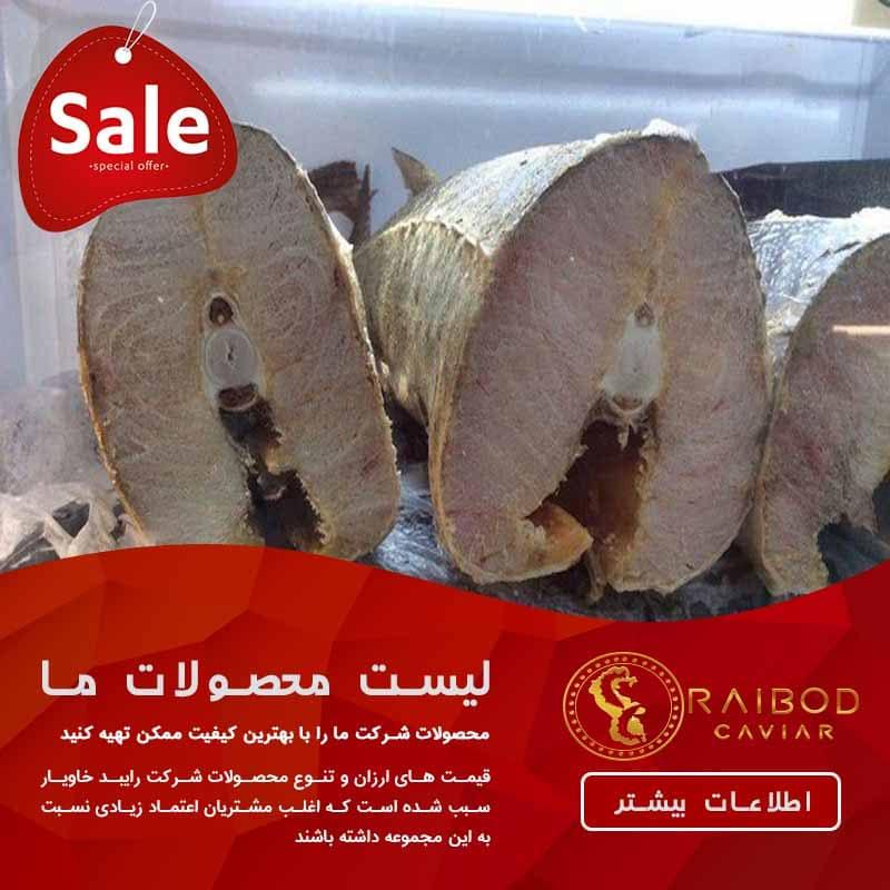 قیمت هر کیلو فیله گوشت ماهی خاویار