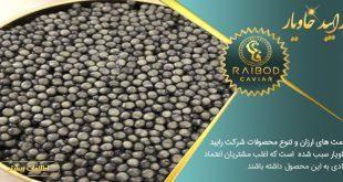 نحوه صادرات خاویار از ایران