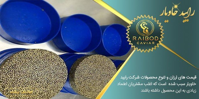 صادرات خاویار الماس