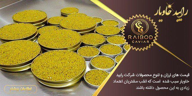 صادرات انواع خاویار شیلات ایران