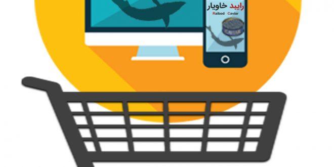 وب سایت خاویار فیل ماهی ایران