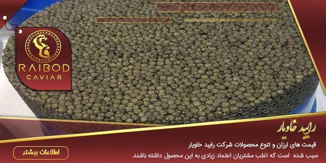 قیمت خاویار صادراتی ایرانی