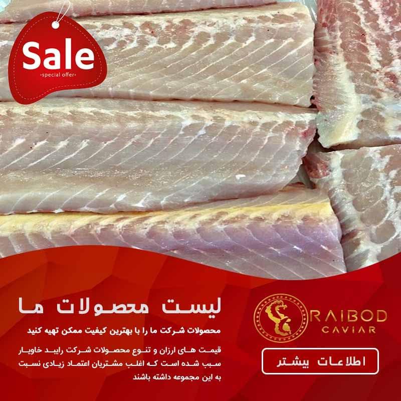گوشت ماهی بری و خصوصیاتش
