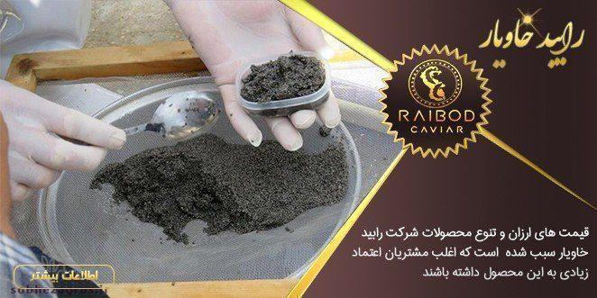 تولید کننده خاویار بلوگا در ایران