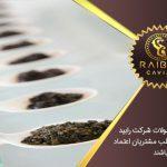 فروش خاویار در مشهد