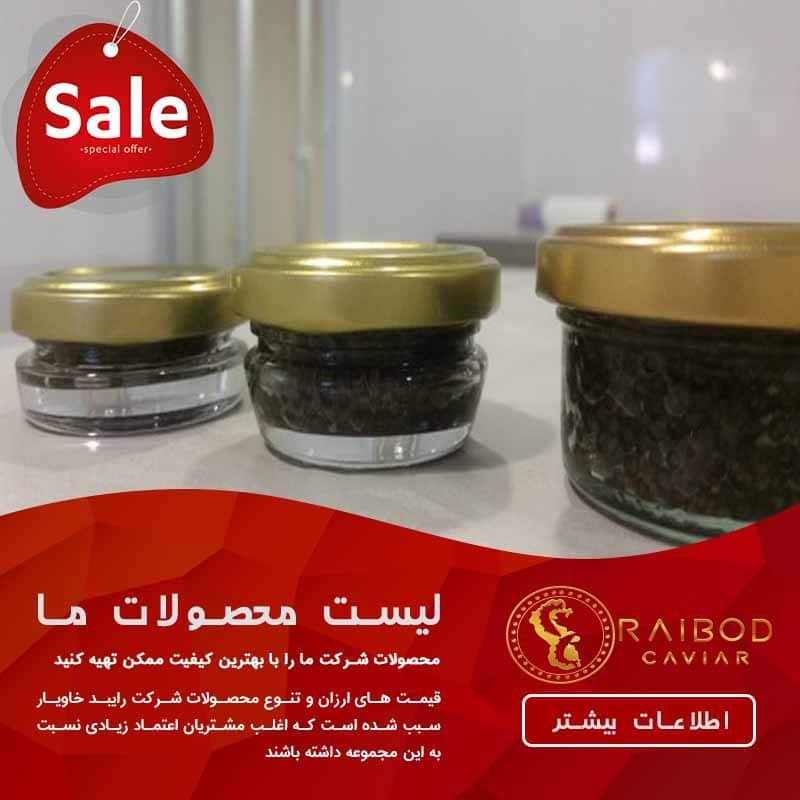 مرکز فروش خاویار ایران در شیراز