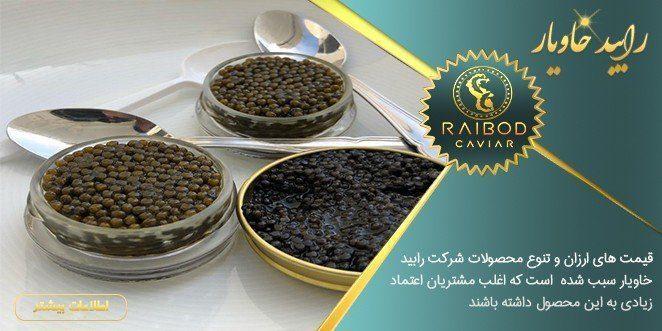 خرید خاویار پرورشی اصل در اصفهان