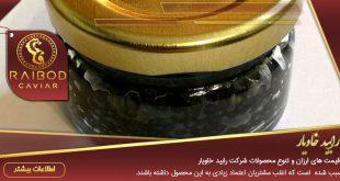 شرکت صادرات خاویار اصل ایران