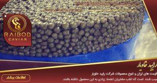خاویار بلوگا صادراتی شیلات ایران