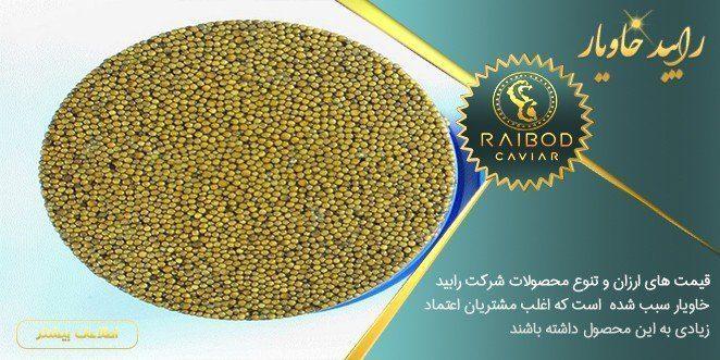 نمایندگی شرکت فروش خاویار طلایی در ایران