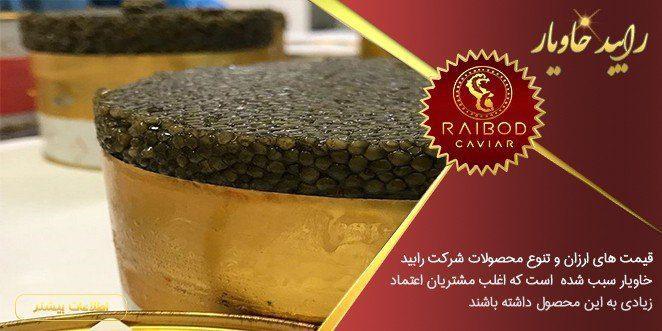 صادرات خاویار طلایی یا سیاه