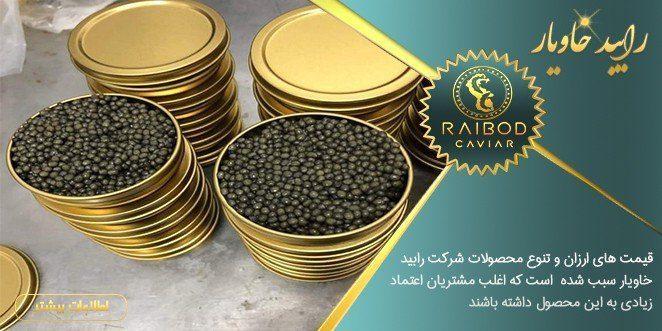 مرکز فروش خاویار در مشهد