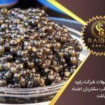 خاویار اصل ایرانی با قیمت ارزان