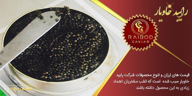 قیمت خاویار سوروگا در ایران