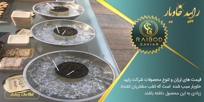 نمایندگی فروش بهترین خاویار در ایران