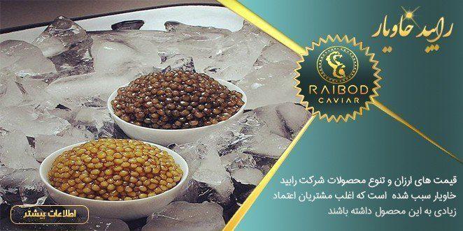 قیمت خاویار امروز در ایران