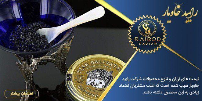 نمایندگی خرید خاویار ایران