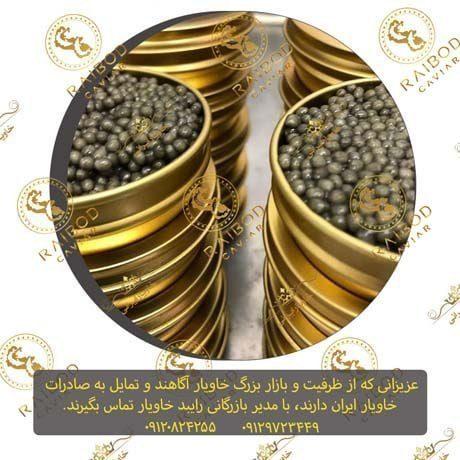 صادرات خاویار اصل ایرانی