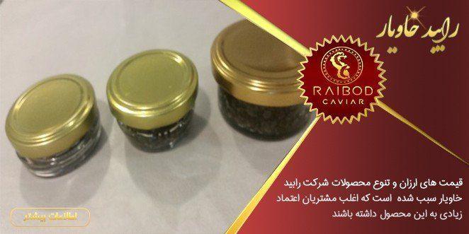 فروشندگان خاویار ایرانی با قیمت استثنایی