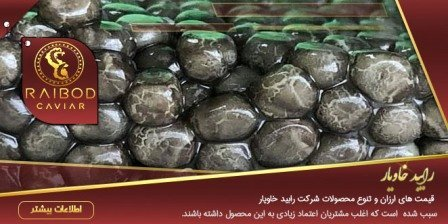خرید خاویار الماس ایرانی اصل