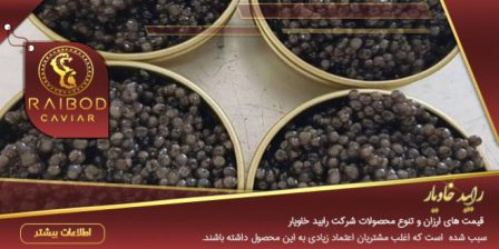 قیمت خاویار اصل ایرانی