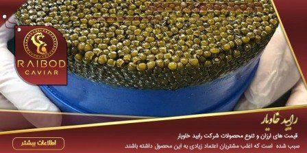 قیمت هر کیلو انواع خاویار ایرانی
