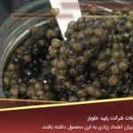 فروش خاویار در ایران
