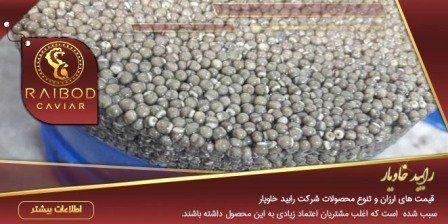 صادرات انواع خاویار ایران
