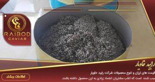 تولید خاویار ارگانیک