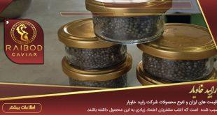 خاویار فروشی در کرمانشاه