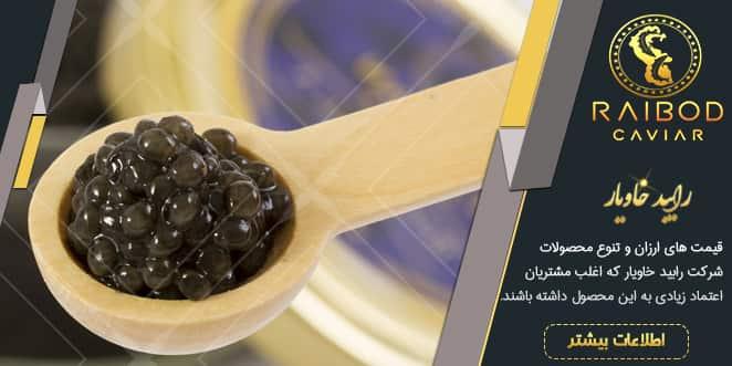 رایبد خاویار مرکز فروش بهترین خاویار ایران