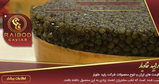 صادرات خاویار و گوشت