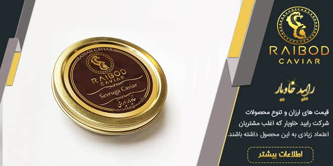 نمایندگی فروش خاویار ایران