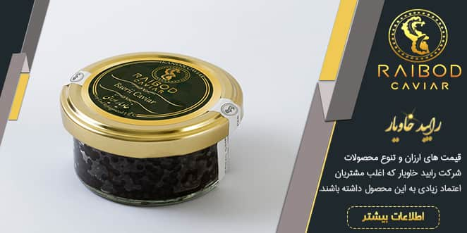 نمایندگی فروش بهترین خاویار ایران