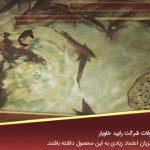 پرورش ماهی خاویار در اصفهان